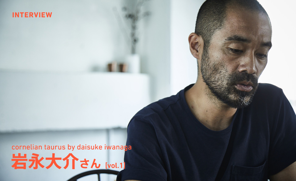 岩永大介インタビュー(1)自分にしかできないもの。日本人にしかできないもの。現在進行形で刺激を受けたものをカタチにする。