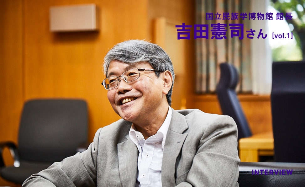 国立民族学博物館館長 吉田憲司さんインタビュー(1)地球全体の民族学・文化人類学を網羅した、これだけユニークな組織はどこにもない。|CREATIVE WEB PLACE SNAZZ