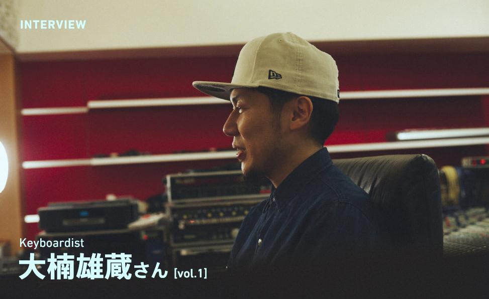 大楠雄蔵インタビュー(1)アーティストをバックで支える縁の下の力持ちのようなスタジオミュージシャンに憧れて。