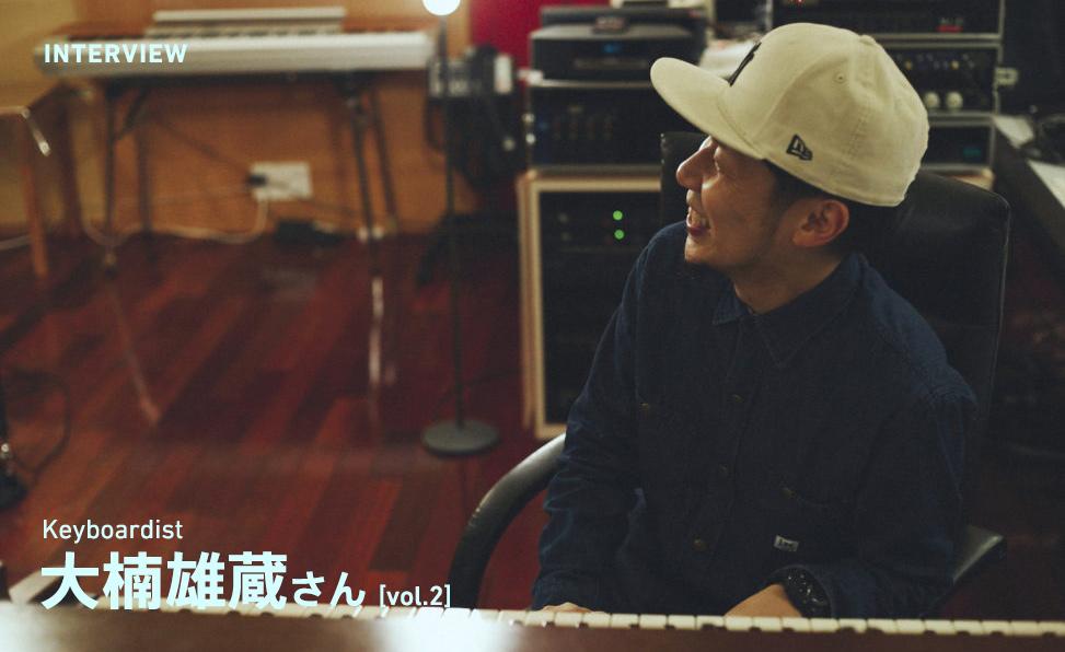 大楠雄蔵インタビュー(2)テクニックではなく一拍を大切に四分音符をしっかり美しく奏でる。それこそが僕の個性。
