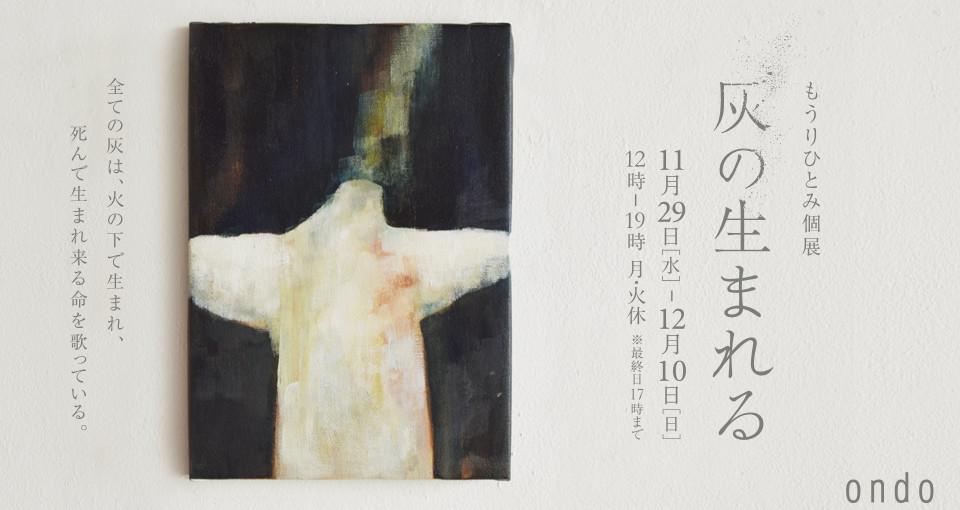 もうりひとみ個展「灰の生まれる」11.29 (水) − 12.10 (日)