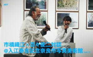 市橋織江×百々俊二対談@入江泰吉記念奈良市写真美術館 vol.01