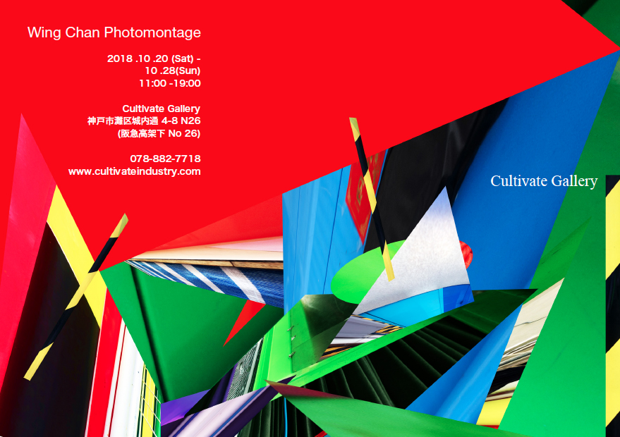 Wing Chan Photomontage in Cultivate Gallery