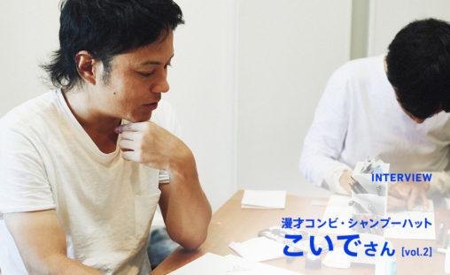 シャンプーハットこいでさんインタビュー[vol.2]